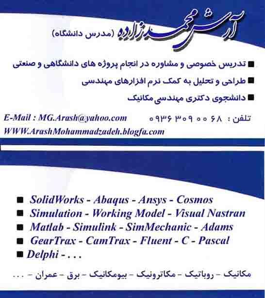 http://arashmohammadzadeh.persiangig.com/image/Arash_card_site2.jpg